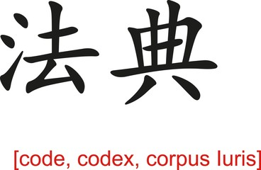 Chinese Sign for code, codex, corpus Iuris