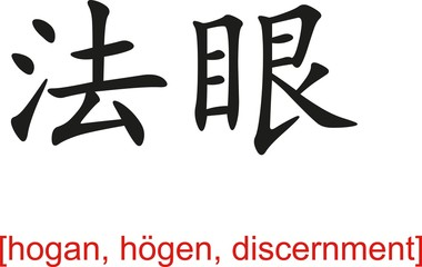 Chinese Sign for hogan, h�gen, discernment