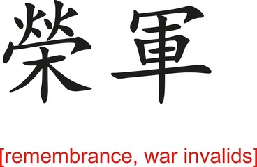 Chinese Sign for remembrance, war invalids