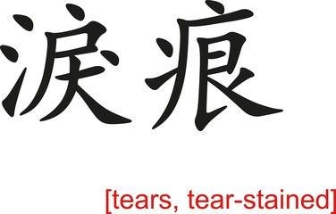 Chinese Sign for tears, tear-stained