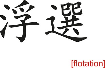 Chinese Sign for flotation