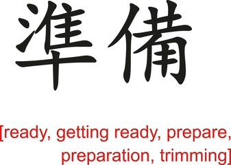 Chinese Sign for ready, getting ready, prepare, preparation