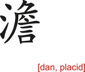 Chinese Sign for dan, placid