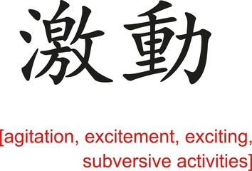 Chinese Sign for agitation, excitement, subversive activities