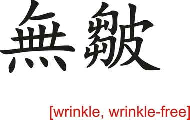 Chinese Sign for wrinkle, wrinkle-free