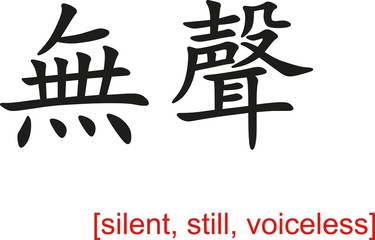 Chinese Sign for silent, still, voiceless
