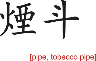 Chinese Sign for pipe, tobacco pipe