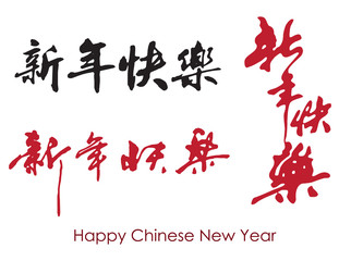 "various kind Chinese Calligraphy of ""happy new year"" pattern,for"