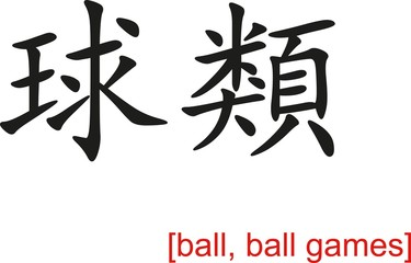 Chinese Sign for ball, ball games