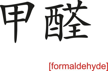 Chinese Sign for formaldehyde