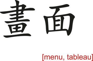 Chinese Sign for menu, tableau