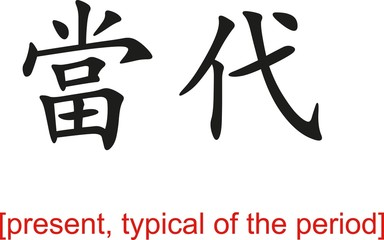 Chinese Sign for present, typical of the period