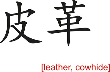 Chinese Sign for leather, cowhide