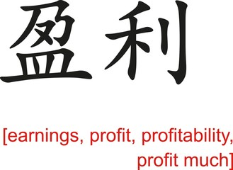 Chinese Sign for earnings, profit, profitability, profit much