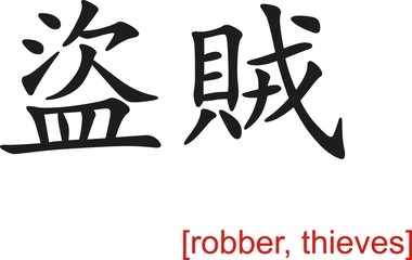 Chinese Sign for robber, thieves