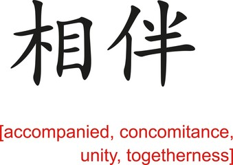 Chinese Sign for accompanied, concomitance, unity, togetherness