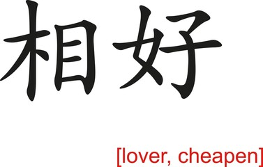 Chinese Sign for lover, cheapen
