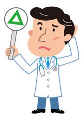 医師 三角の札で回答