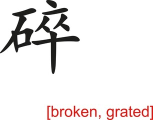 Chinese Sign for broken, grated