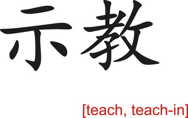 Chinese Sign for teach, teach-in