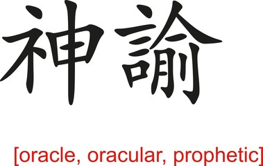 Chinese Sign for oracle, oracular, prophetic