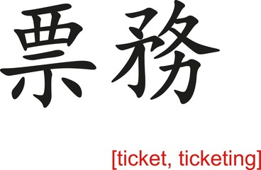 Chinese Sign for ticket, ticketing