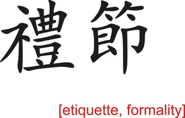 Chinese Sign for etiquette, formality