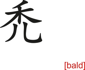 Chinese Sign for bald