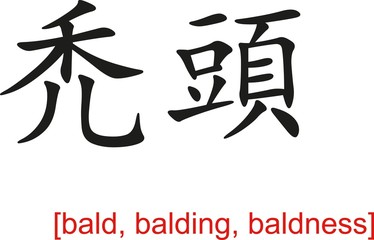 Chinese Sign for bald, balding, baldness