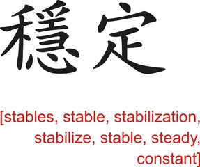 Chinese Sign for stables, stable, stabilization,steady,constant