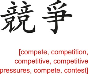 Chinese Sign for compete, competition, competitive, contest