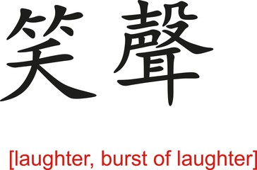 Chinese Sign for laughter, burst of laughter