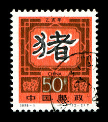 Year of the Boar in postage stamp