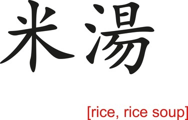 Chinese Sign for rice, rice soup