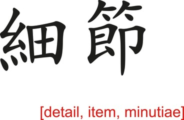 Chinese Sign for detail, item, minutiae