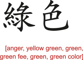 Chinese Sign for anger,yellow green,green,green fee,green color
