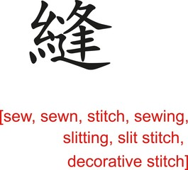 Chinese Sign for sew, sewn, stitch, sewing,slitting,slit stitch