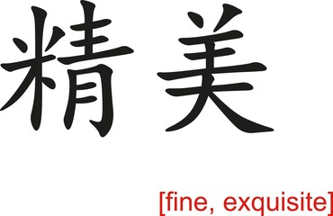 Chinese Sign for fine, exquisite
