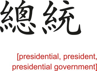 Chinese Sign for presidential,president,presidential government