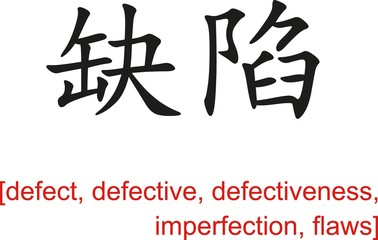 Chinese Sign for defect, defective, imperfection, flaws