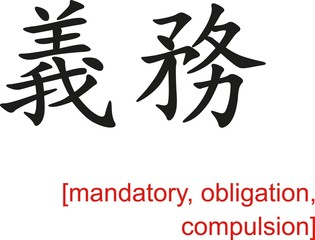 Chinese Sign for mandatory, obligation, compulsion