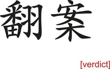 Chinese Sign for verdict
