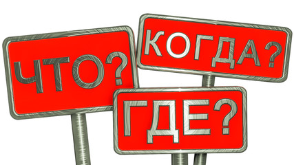 WHAT?, WHEN?, WHERE?, questions banners (russian)