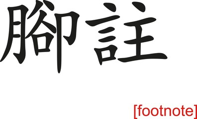 Chinese Sign for footnote