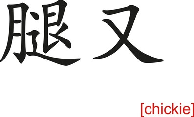 Chinese Sign for chickie