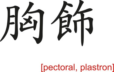 Chinese Sign for pectoral, plastron