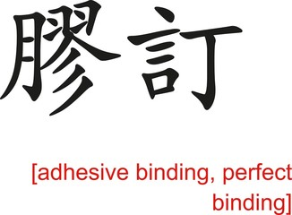 Chinese Sign for adhesive binding, perfect binding
