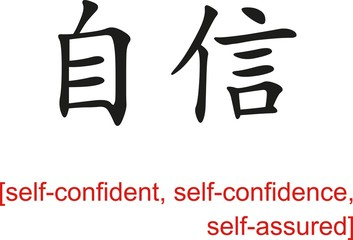 Chinese Sign for self-confident, self-confidence, self-assured