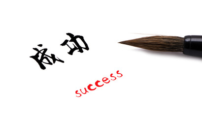 Chinese character: success