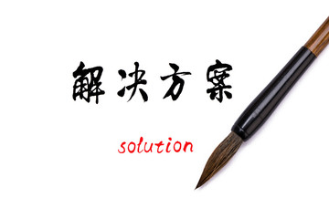 Chinese character: solution